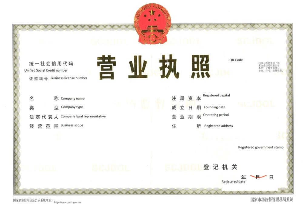 Guide to China: Government Approvals and Registrations